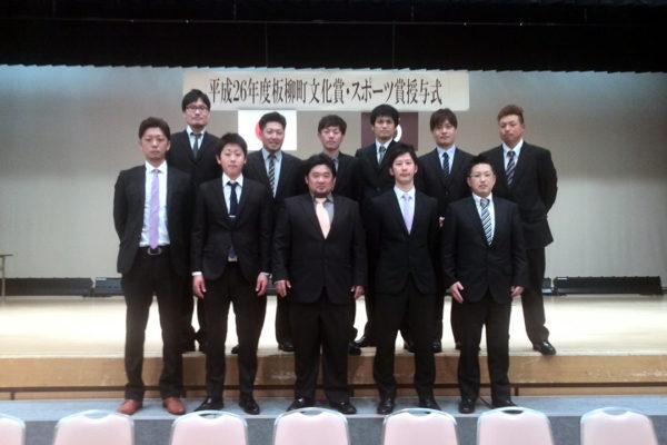 板柳町スポーツ賞授与式