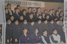 板柳町スポーツ賞授与式(東奥日報掲載)